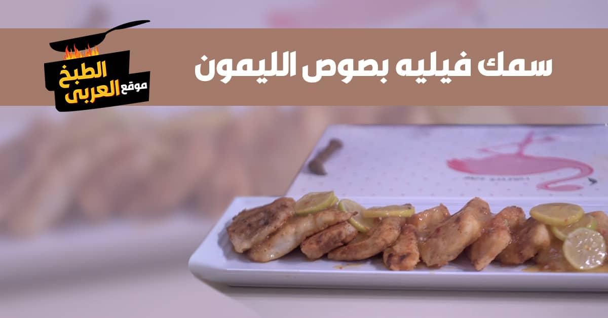 سمك فيلية بصوص الليمون بطريقة سهله و سريعة موقع الطبخ العربي