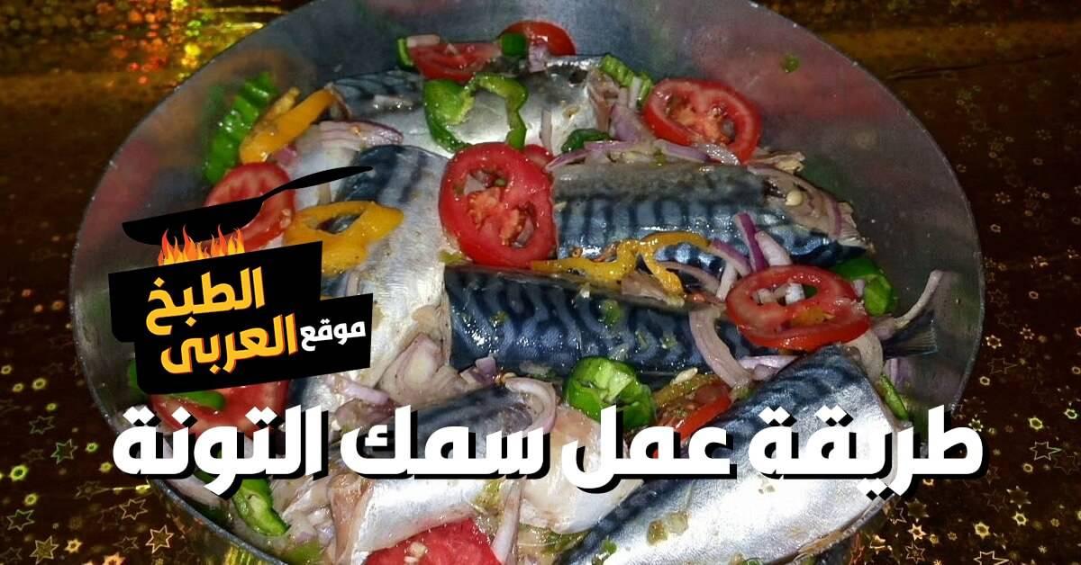 طريقة عمل سمك التونة في الفرن مثل مطاعم الأسماك موقع الطبخ العربي