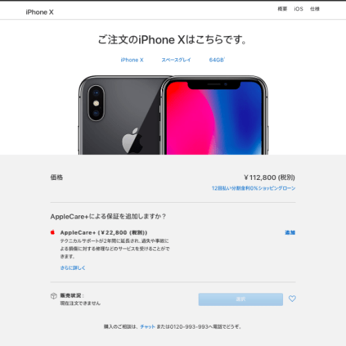 apple-store-online-preorder-price-iphone-x-vs-8-plus-japan-spec-review-how-to-unlock