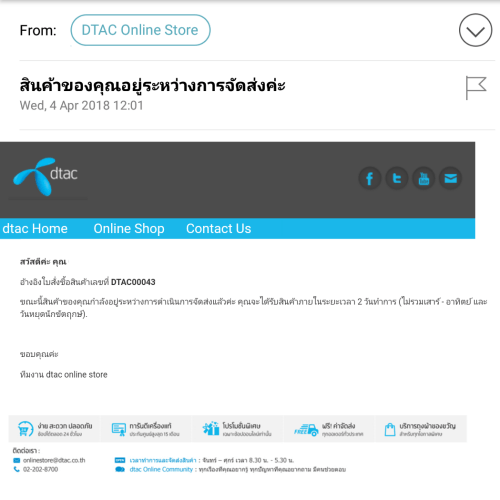 dtac-online-store-review-tracking-ems-kerry-express-how-to-iphone-x-plus-cheapest-mnp-25500-1678