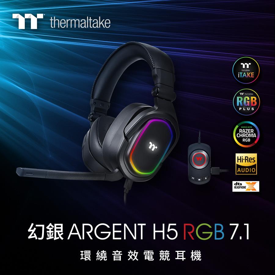 TT 曜越幻銀 ARGENT H5 RGB 7.1 電競耳機 8月上市