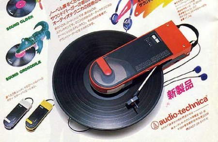 Japanese magazine ad for the red version. Only the silver was released in the States.