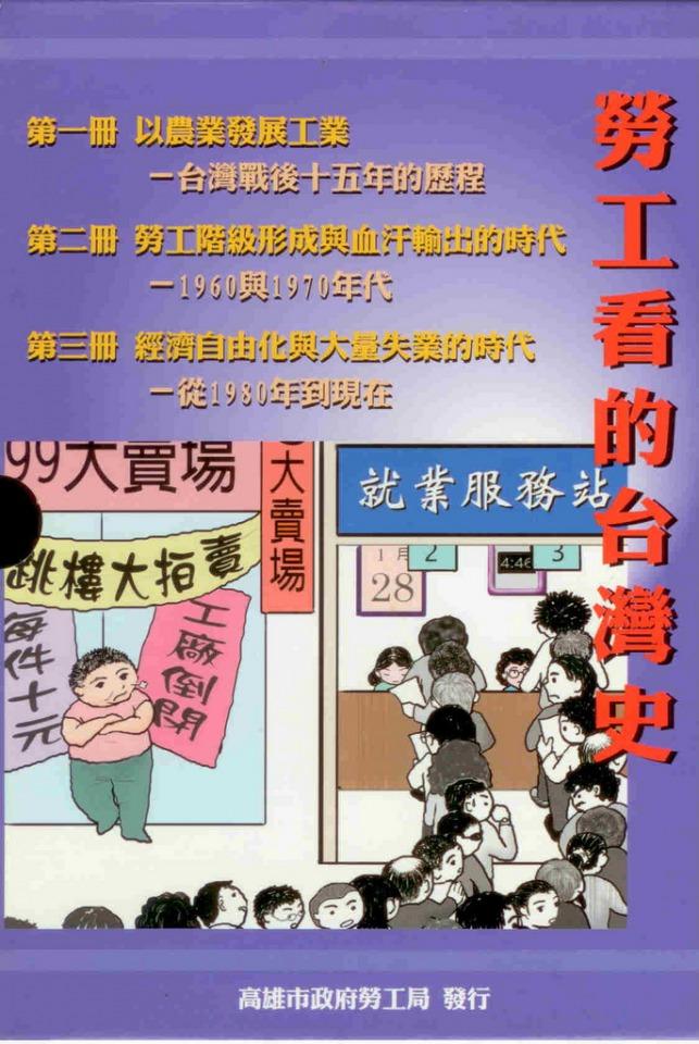 在經濟與金融危機的時代 更要讀《勞工看的臺灣史》 | 苦勞網