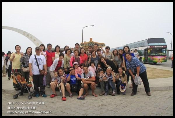 2011澎湖花火行D1【馬公文化半日遊】 @麻吉小兔吃貨旅行團