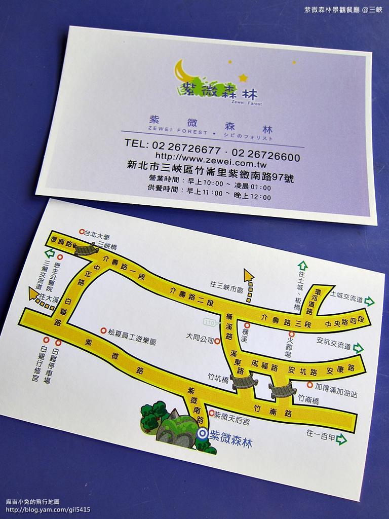 電動車體驗-02紫微森林-31