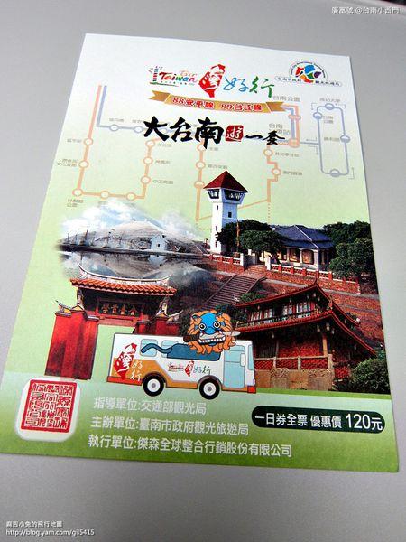 台南古都散策地圖:海安路 藍晒圖 神農街~台灣好行88安平線神農街站 @麻吉小兔吃貨旅行團