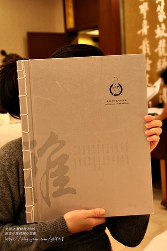 20081219 新糧倉 大董烤鴨 069
