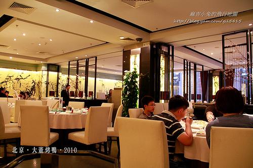 北京大董烤鴨-007