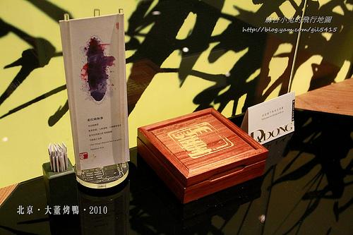 北京大董烤鴨-015