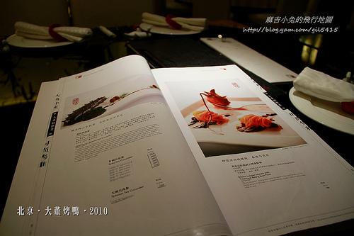 北京大董烤鴨-020