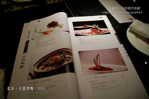 北京大董烤鴨-023