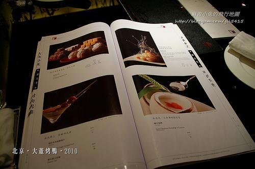 北京大董烤鴨-024