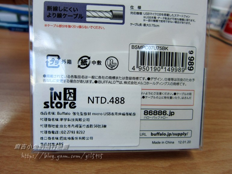 3C開箱:iBUFFALO Bluetooth無線藍牙耳機&伸縮傳輸線 @麻吉小兔吃貨旅行團