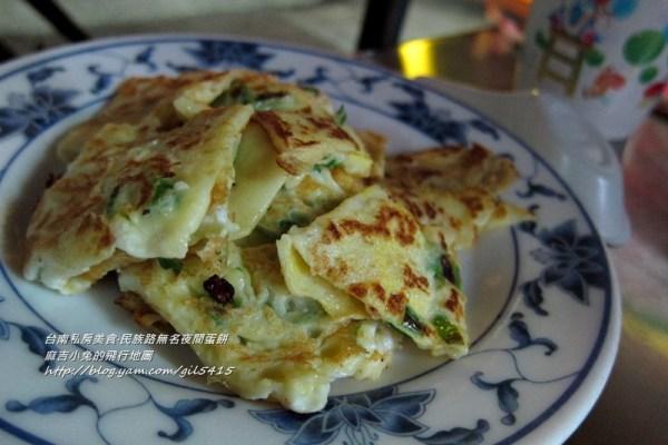 台南私房美食:民族路無名手工蛋餅【姊妹豆漿】(新取名)