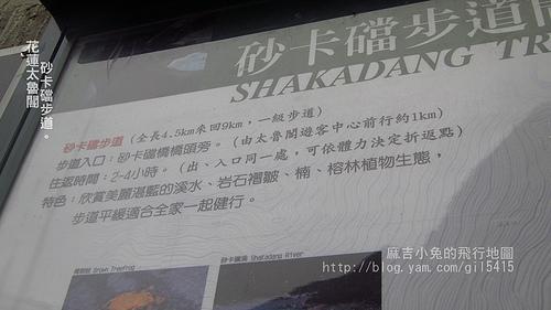 花蓮太魯閣神秘谷【砂卡礑步道】 @麻吉小兔吃貨旅行團
