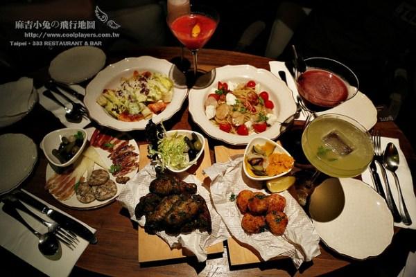 台北時尚餐酒吧【333 RESTAURANT & BAR】多國料理新上市
