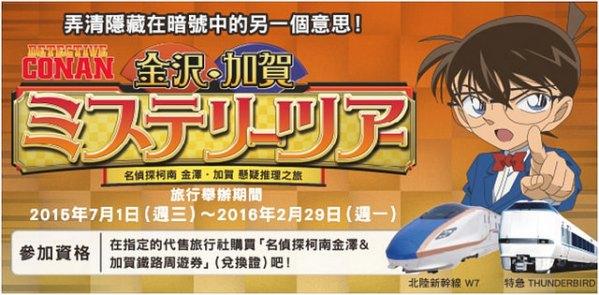 JR西日本2015北陸版【名偵探柯南 金澤。加賀 懸疑推理之旅】