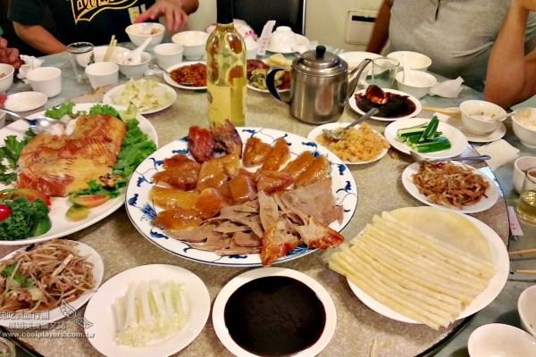 2012台北【宋廚菜館】超難訂位的北京烤鴨