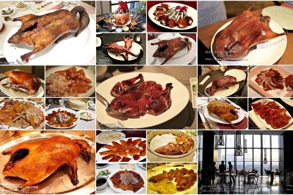 台北20家烤鴨餐廳集錦【廣式片皮鴨 VS 北京烤鴨】懶人包