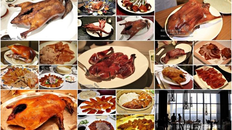 我的烤鴨文章&相簿 列表 @麻吉小兔吃貨旅行團