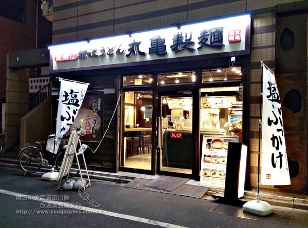 東京平價美食【丸龜製麵】美味又便宜的讚歧烏龍麵