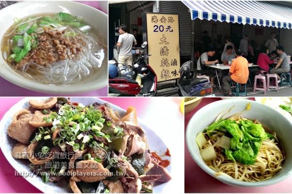 台南海安路【大溝乾麵】陽春麵 湯類 均一價20元的銅板美食