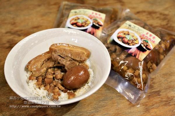 台南傳統古早味【多寶爸美味料理-滷肉肉燥】