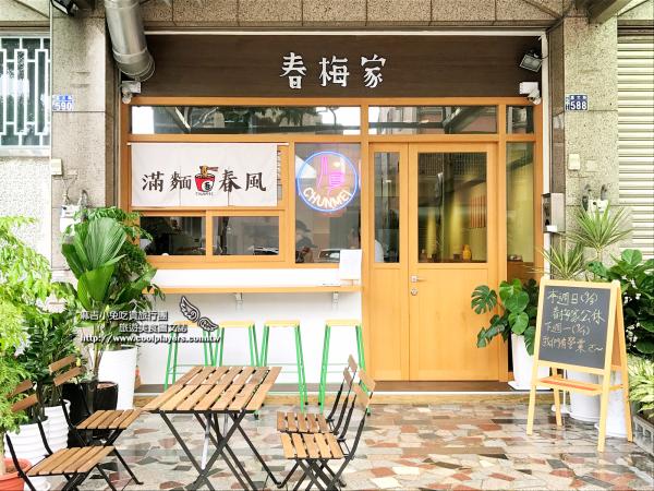 台中南屯區IKEA【春梅家】紅燒牛肉麵 / 家庭麵食料理 ~ 溫馨實在好味道