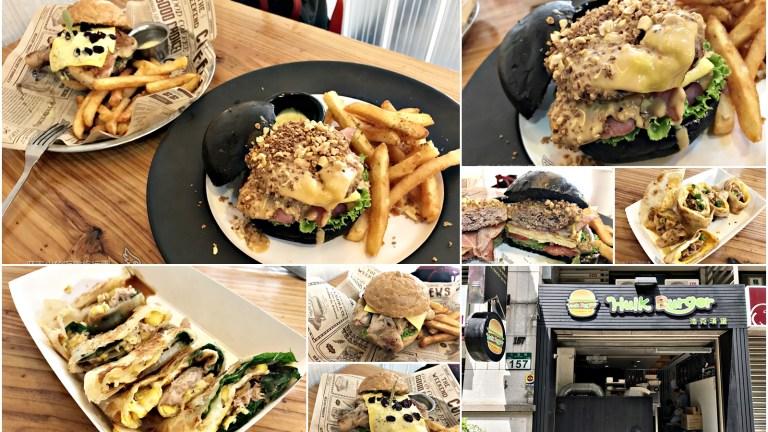 """汐止""""黑""""漢堡【浩克漢堡】超人氣平價美式漢堡早餐店 @麻吉小兔吃貨旅行團"""