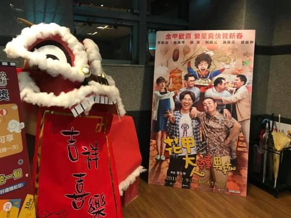 電影五四三【花甲大人轉男孩】最台卻最有深度的台灣賀歲片 @麻吉小兔吃貨旅行團