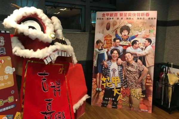 電影五四三【花甲大人轉男孩】最台卻最有深度的台灣賀歲片