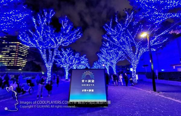 東京耶誕燈~代々木公園【青の洞窟 SHIBUYA】渋谷公園通