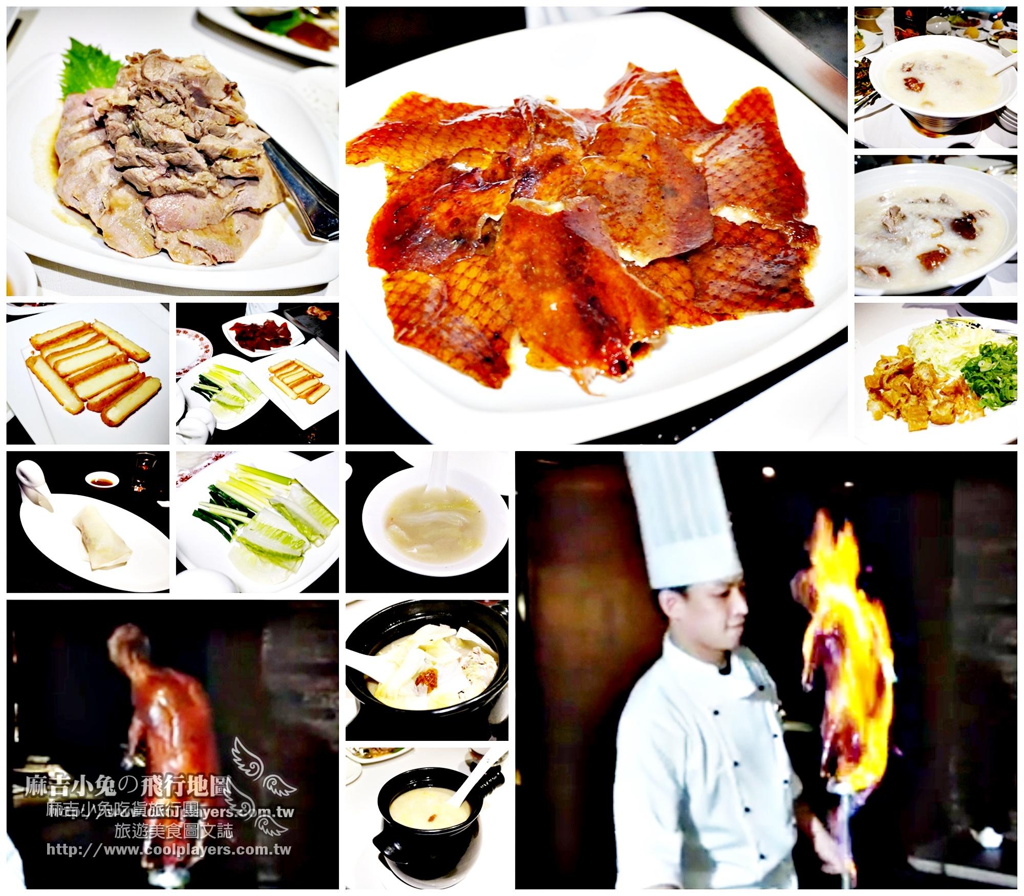 美味 創意 CP值破表~宜蘭蘭城晶英酒店紅樓餐廳《櫻桃霸王烤鴨》 @麻吉小兔吃貨旅行團