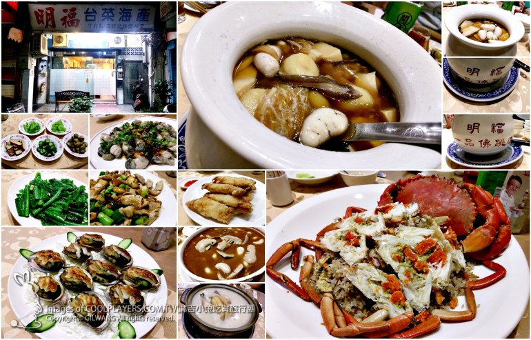 台北《明福台菜海鮮餐廳》必吃一品佛跳牆~2018、2019米其林一星 @麻吉小兔吃貨旅行團