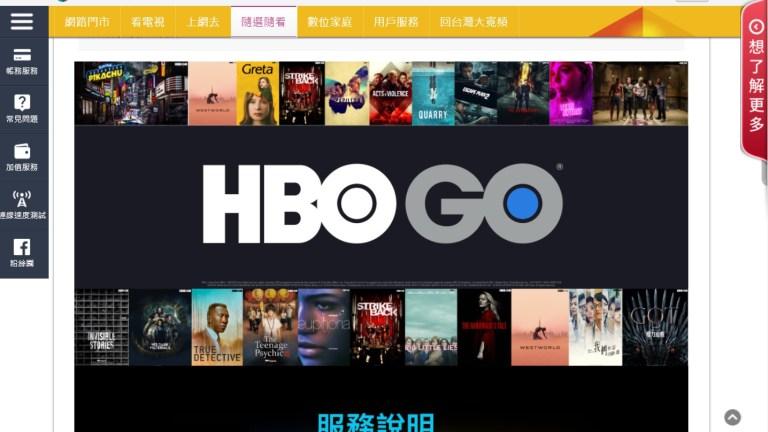 台灣【HBO GO】~超值訂閱每月不到67元&機上盒訂閱設定方法 @麻吉小兔吃貨旅行團