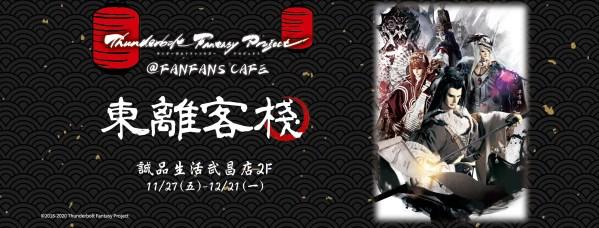 【東離客棧】西門町 FanFans Cafe 粉粉快閃主題餐廳~延長至2021/1/14 @麻吉小兔吃貨旅行團