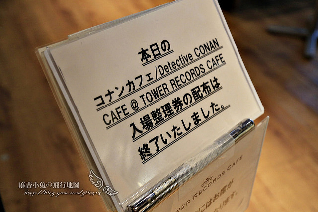 東京/大阪 期間限定【Detective CONAN CAFE 柯南偵探咖啡館】TOWER RECORDS CAFE SHIBUYA渋谷店 @麻吉小兔吃貨旅行團