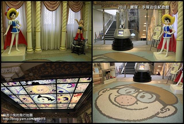 日本關西寶塚【手塚治虫紀念館】 @麻吉小兔吃貨旅行團