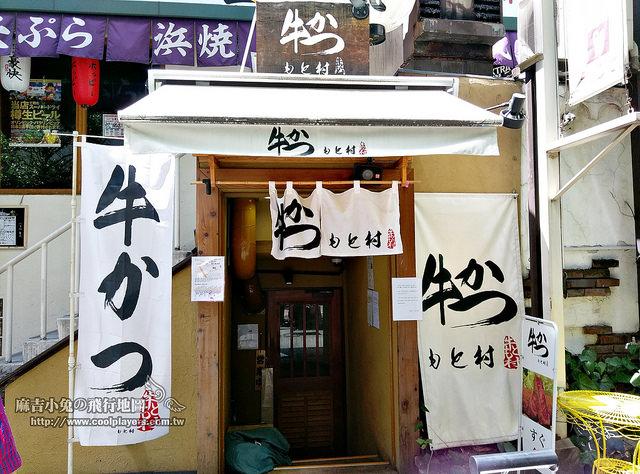 東京超美味炸牛排【牛かつもと村】~油花炸裂、入口即化~ @麻吉小兔吃貨旅行團