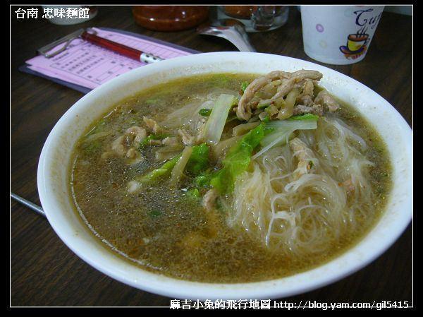 台南【忠味麵館】只開中午讓人回味無窮的【招牌榨菜肉絲麵】 @麻吉小兔吃貨旅行團