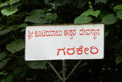 18---The-Sign-board-of-Sri-Kotiaalu-Eshwara-Temple