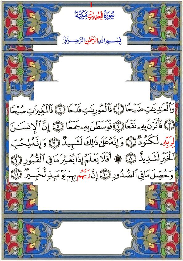 Sourate 100  Al adiyat  Les coursiers