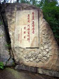 Corea  Esperienze vissute dal di dentro Kumgangsan la Montagna di Diamante