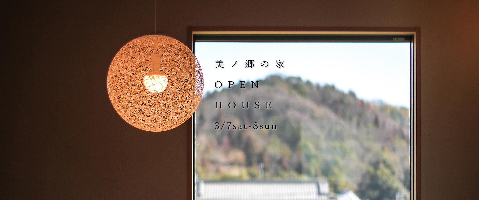 美ノ郷のいえOPENHOUSE