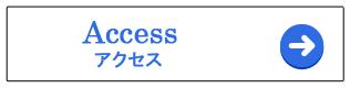 トップアクセスバナー