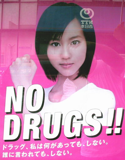 kochi_NO-DRUGS.jpg