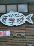 1134171341sakana-gakko_001_001.jpg