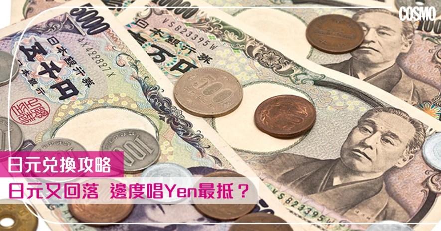 【日元兌換攻略】點唱YEN先最抵?港元兌日元方法大比拼。唱日元必讀!