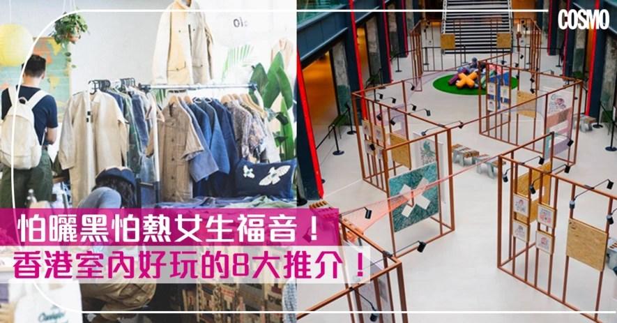 【室內好去處】香港8個獨處,聚會熱點及活動 躲避陽光必去!