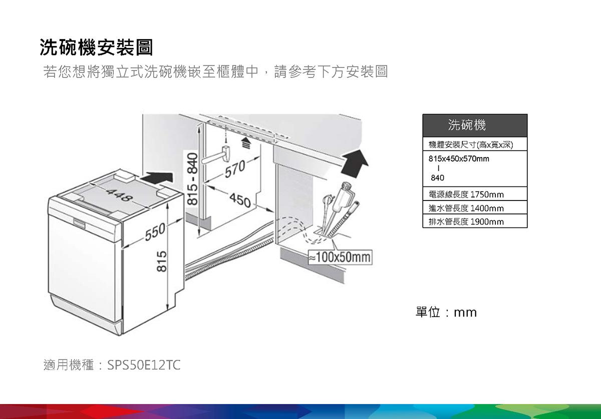 Bosch 45公分獨立式洗碗機 SPS50E12TC   Costco 好市多線上購物